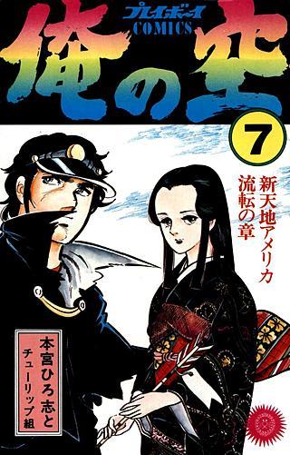 俺の空(7)