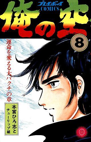 俺の空(8)