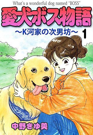 愛犬ボス物語~K河家の次男坊~