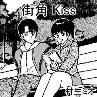 街角 Kiss