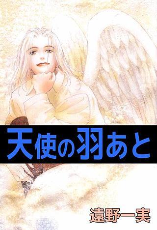 天使の羽あと