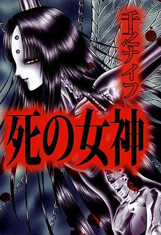 死の女神(1)