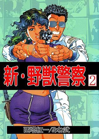 新・野獣警察(2)