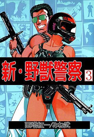 新・野獣警察(3)