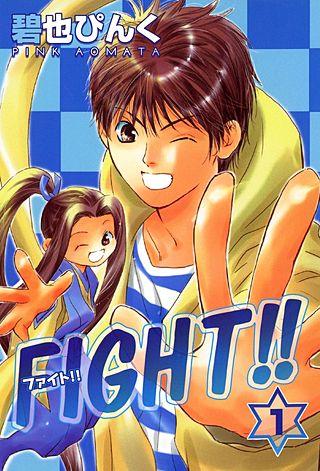 FIGHT!!