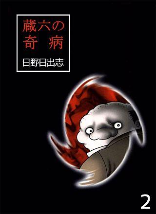 蔵六の奇病(2)