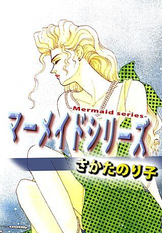 マーメイドシリーズ