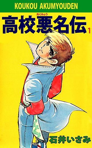 高校悪名伝(1)
