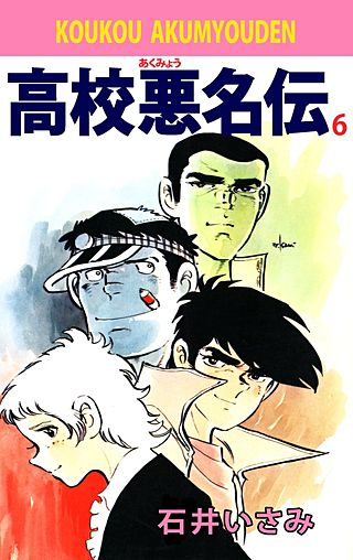 高校悪名伝(6)