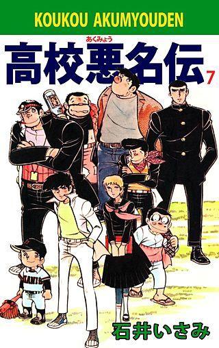 高校悪名伝(7)