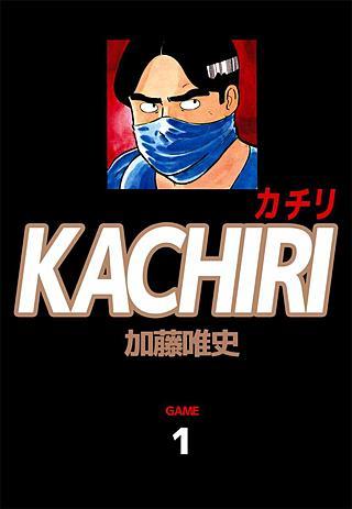 KACHIRI カチリ