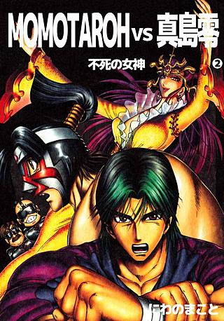 MOMOTAROH VS 真島零 不死の女神(2)