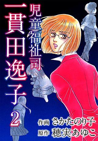 児童福祉司 一貫田逸子(2)