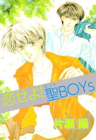恋せよ!聖BOYs(1)
