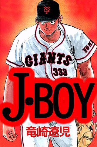 J・BOY