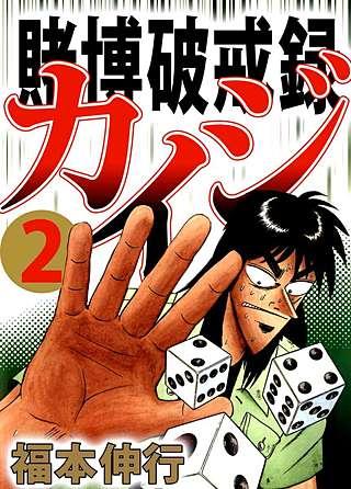 賭博破戒録カイジ(2)
