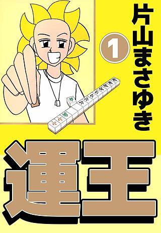 運王(1)