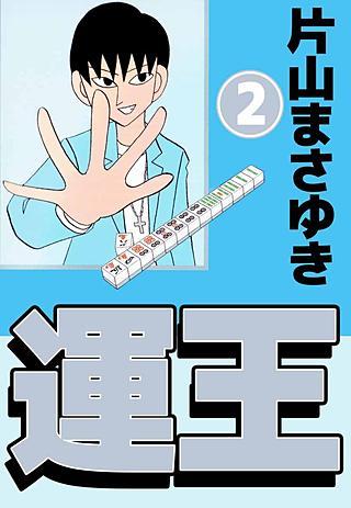 運王(2)