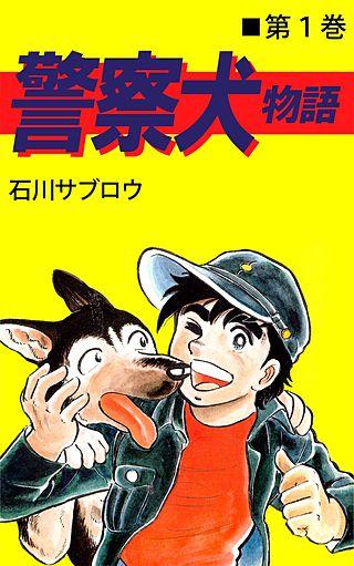 警察犬物語