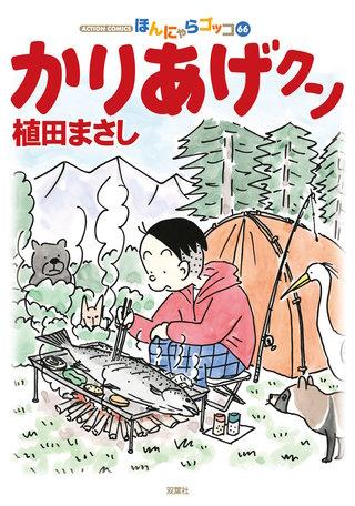 かりあげクン(66)