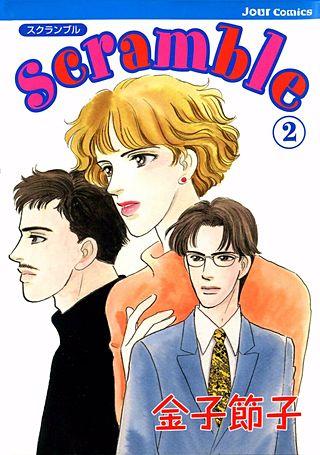 scramble-スクランブル-(2)