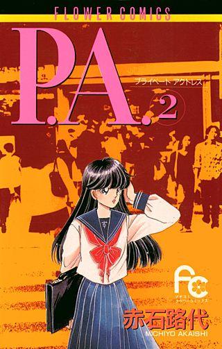 P.A.(プライベートアクトレス)(2)