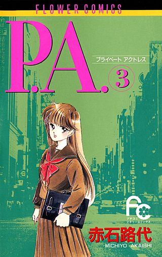 P.A.(プライベートアクトレス)(3)