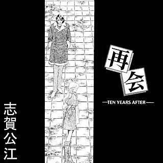 再会-TEN YEARS AFTER-