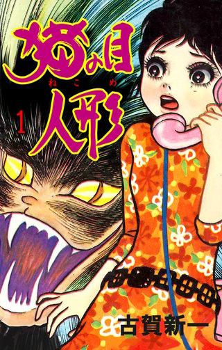 猫の目人形
