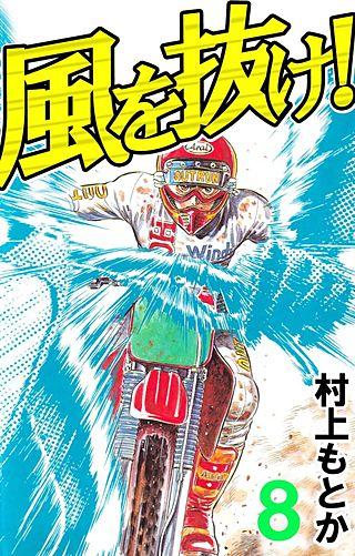 風を抜け!(8)