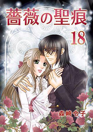 薔薇の聖痕(18)