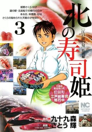 北の寿司姫(3)
