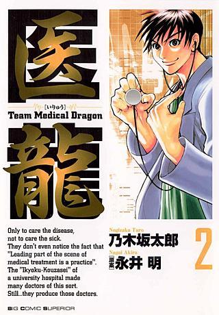 医龍(2)