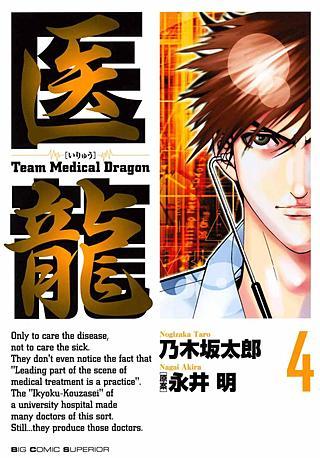 医龍(4)