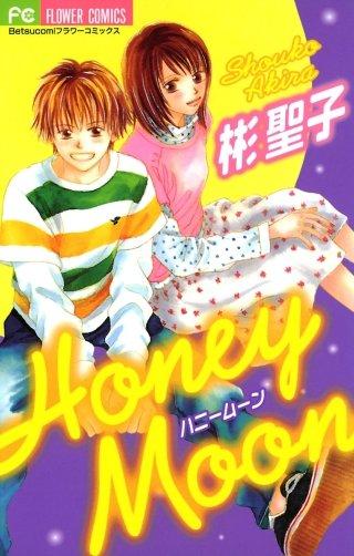 Honey Moon(1)