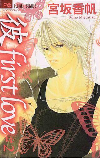 「彼」first love(2)