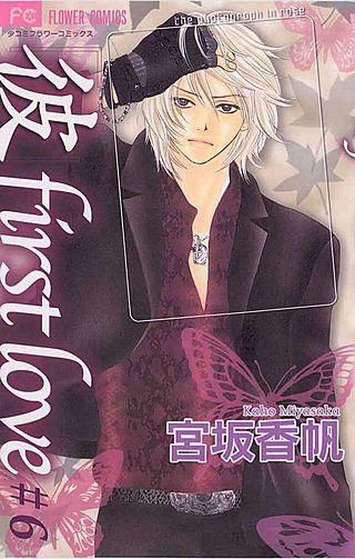 「彼」first love(6)