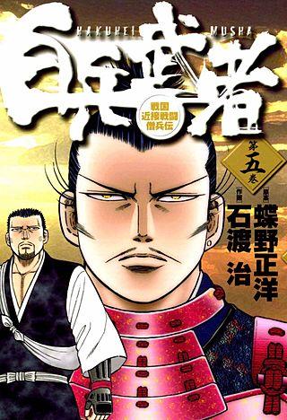 白兵武者(5)