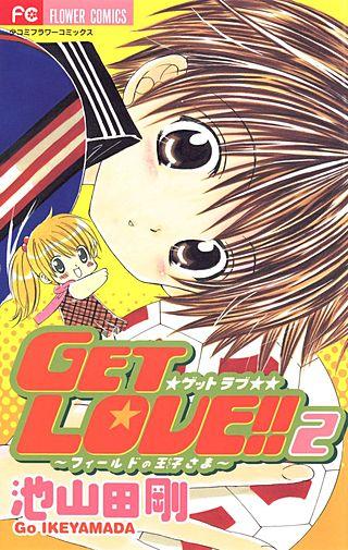 GET LOVE!!(2)