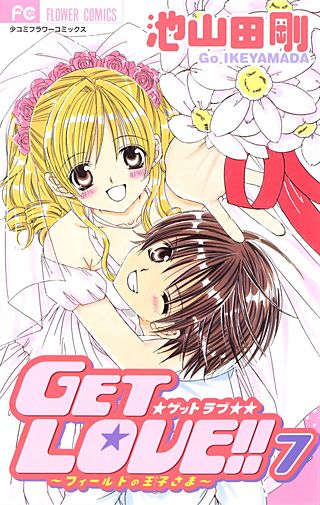 GET LOVE!!(7)