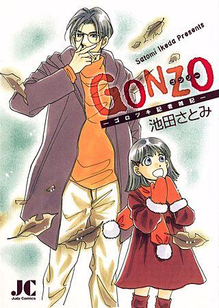 GONZO〈ゴンゾー〉