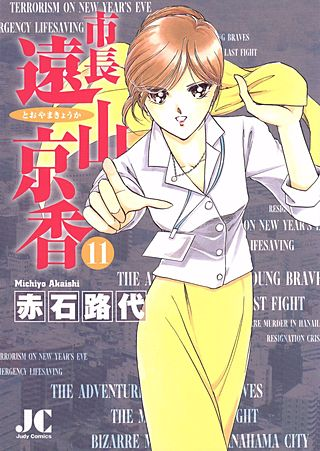 市長 遠山京香(11)