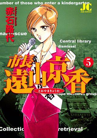 市長 遠山京香(5)