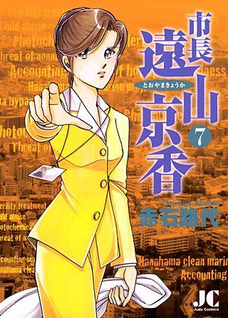 市長 遠山京香(7)