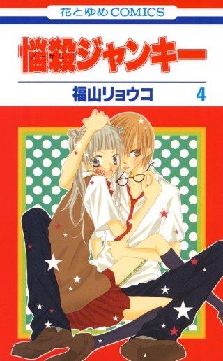 悩殺ジャンキー(4)