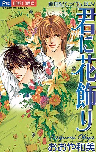 君に花飾り(1)