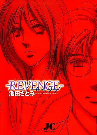 REVENGE-リベンシ゛-(1)