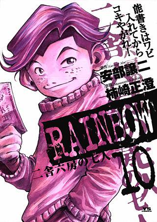RAINBOW-二舎六房の七人-(10)