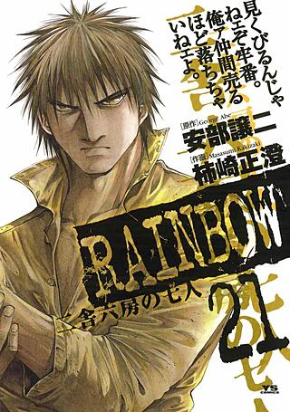 RAINBOW-二舎六房の七人-(21)