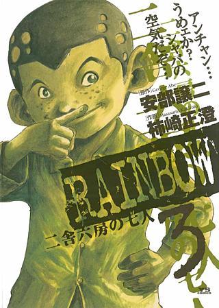 RAINBOW-二舎六房の七人-(3)